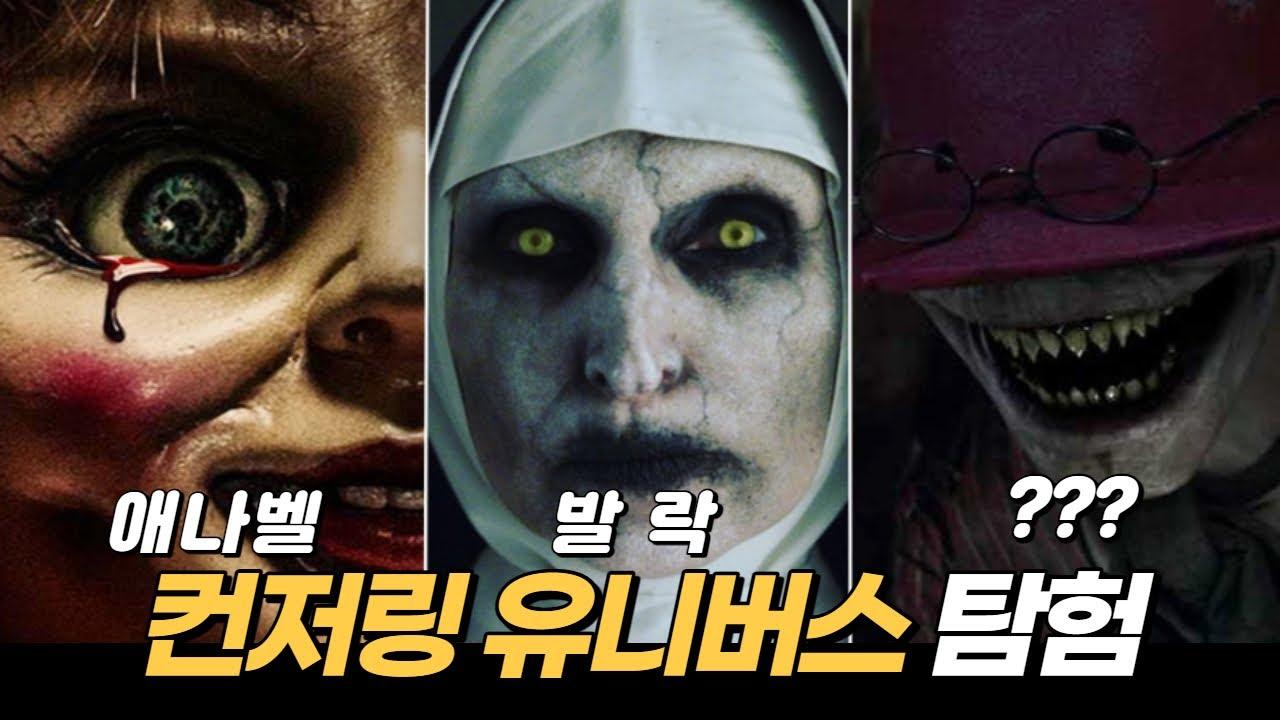 컨저링, 애나벨 입문자 환영 - 공포 영화 못 본다면 이거라도!