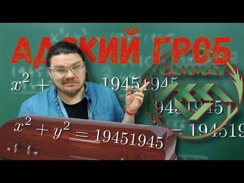 Адский гроб из САММАТа 2020 года | X² + Y² = 19451945 | Ботай со мной #071 | Борис Трушин |