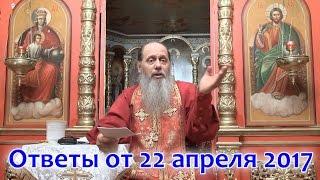 Ответы на вопросы от 22.04.2017 (прот. Владимир Головин, г. Болгар)