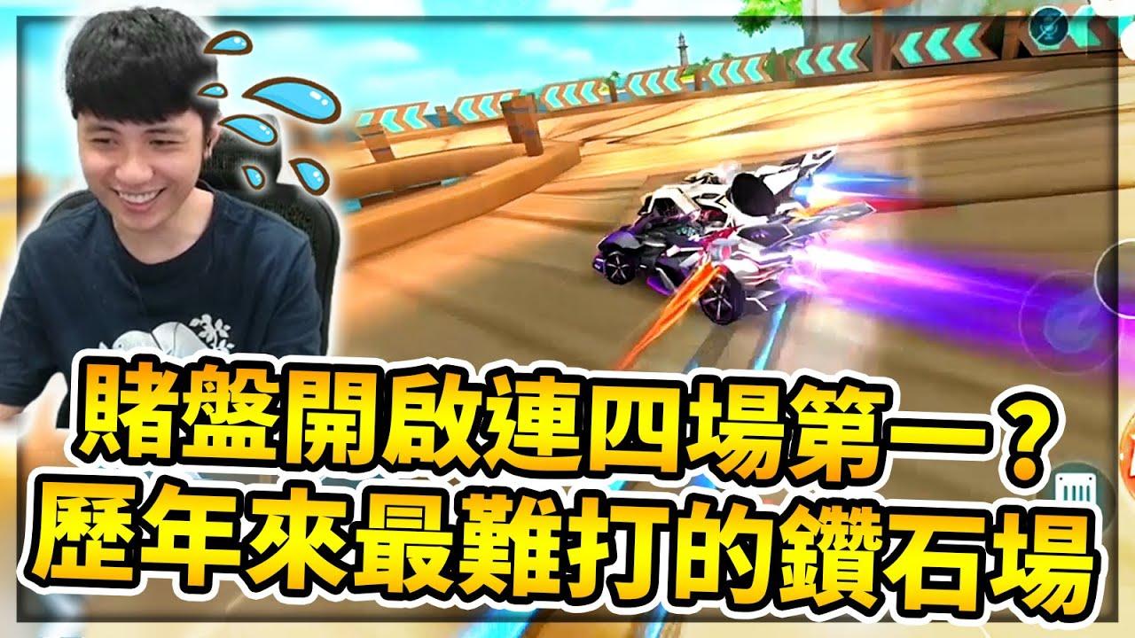 【小草Yue】無課車觀眾賭盤開啟!能否連四場第一?草主播:歷年來最難打的鑽石場!【極速領域】