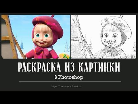 Как сделать раскраску из картинки в фотошопе