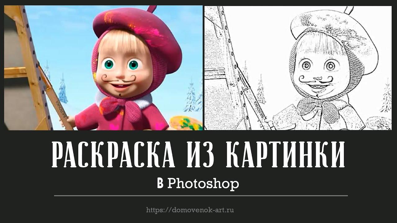 Как в фотошопе сделать раскраску