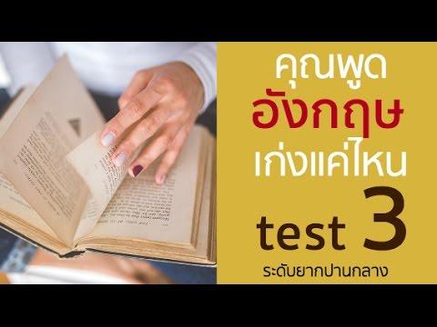 แบบทดสอบชุดที่ 3 คุณพูดอังกฤษ Speaking เก่งแค่ไหน?? ยากปานกลาง