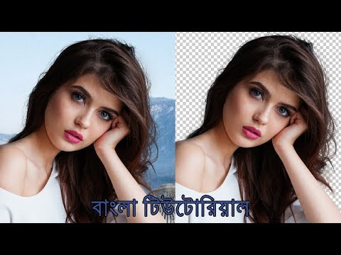 Background removal photoshop tutorial in bangla thumbnail
