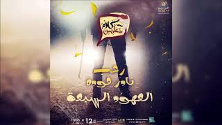 رعب أحمد يونس | نادر فودة ( العهود السبعة ) الجزء 2 | في كلام معلمين على الراديو9090