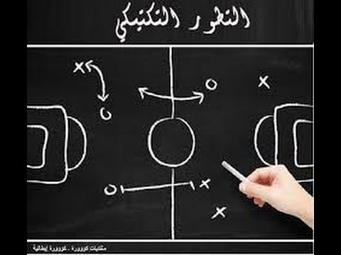 شرح مراكز كرة القدم