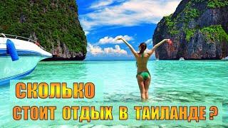 Сколько стоит отдых в Тайланде Сколько брать с собой денег в Тайланд