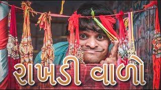 રાખડી વાળો Happy rakshabandhan Khajurbhai ni moj by Nitin Jani (Gujarati Comedy)