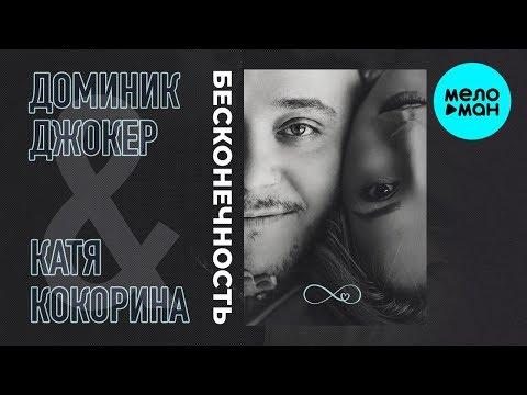 Доминик Джокер и Катя Кокорина - Бесконечность Single