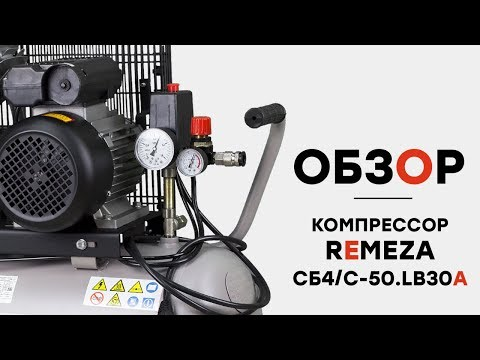 Обзор компрессора REMEZA СБ4/С-50.LB30А серии Aircast