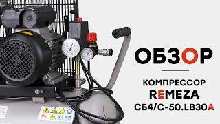 компрессор Remeza SB4/S-50.LB30