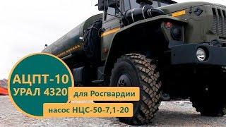 АЦПТ-10 Урал 4320-1912-60Е5 (МВД)