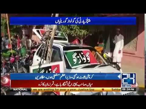 PPP Announces Holding 'Go Nawaz Go' Rally In All Pakistan