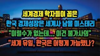세계경제 학자들, 한국 경제성장은 세계사 남을 미스테리…