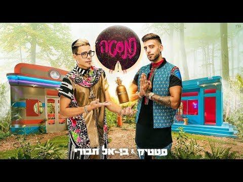 नमस्ते Namaste اغاني عبري - Israeli Hebrew Music - Static & Ben El Tavori נמסטה 2018 أغنية إسرائيلي