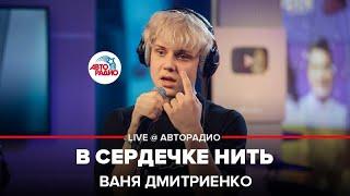 Смотреть клип Ваня Дмитриенко - В Сердечке Нить
