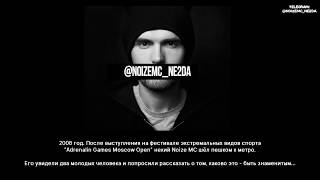 Noize MC - Быть знаменитым (Фристайл, 05.10.2008)