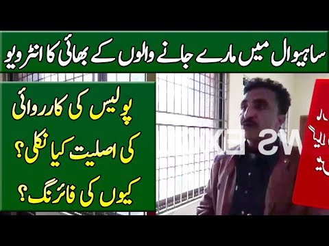 Sahiwal Waqia Brother Statement | CTD Operation Sahiwal | Neo News