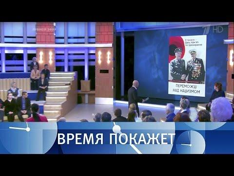 Праздник по-украински. Время покажет. Выпуск от10.05.2017