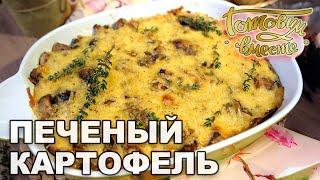 Печеный картофель Готовим вместе
