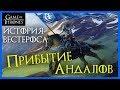История мира Игры Престолов ПРИБЫТИЕ АНДАЛОВ mp3