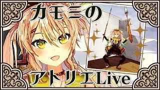 [LIVE] 【生お絵描き】~カモミのアトリエ~【バーチャルの絵描き】