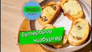Горячий Бутерброд с Фаршем или Чизбургер на Сковороде
