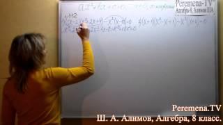 Алгебра Алимов, 8 й класс, задача 412