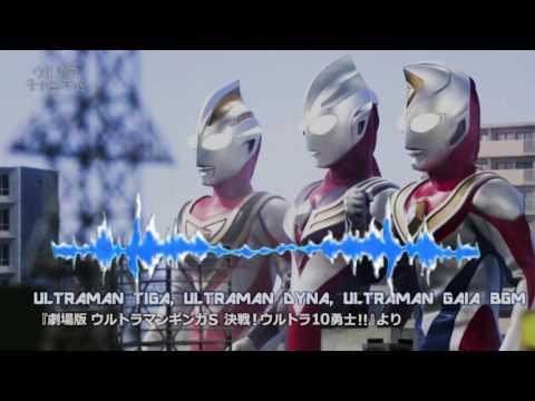 Ultraman Ginga S the Movie: Ultraman Tiga, Ultraman Dyna, & Ultraman Gaia BGM