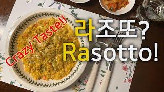 (라면매니아) #라조또, 욕 아닙니다. 요리입니다!! #Rasotto, #라면으로만든리조또, #리조또, #Risotto, #희한한리조또, #라면먹방, #라면맛있게끓이는방법