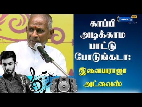காப்பி அடிக்காம பாட்டு போடுங்கடா: இளையராஜா அட்வைஸ் | #Ilayaraja