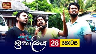 Kolamba Ithaliya   Episode 28 - (2021-07-15)   ITN Thumbnail