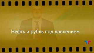 TeleTrade: Курс рубля, 28.06.2017 – Нефть и рубль под давлением