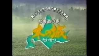 北海道ローカルCMを集めてみました。 かなり俺得な偏りが見られますが、...
