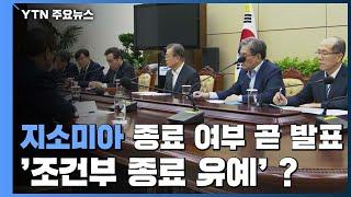 靑, 지소미아 종료 여부 1시간 뒤 발표...