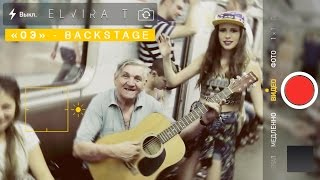 Elvira T - ОЭ [Backstage]