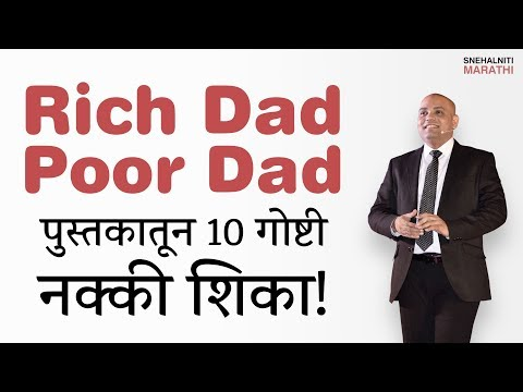 Rich Dad Poor Dad | Book Review in Marathi | 10 Best Ideas | Robert Kiyosaki | SnehalNiti Marathi