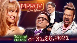 Лучшее импровизационное шоу Украины Полный выпуск Improv Live Show от 1 06 2021