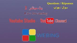Live Youtube Studio   سؤال وجواب