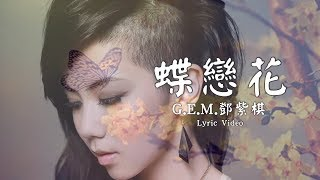 G.E.M.【蝶戀花】Lyric Video 歌詞版 [HD] 鄧紫棋