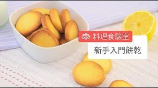 新手入門餅乾 Easy Cookie Recipe For Beginners