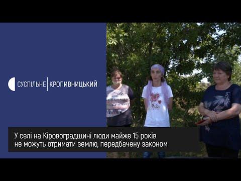 Суспільне Кропивницький: У селі на Кіровоградщині люди майже 15 років не можуть отримати землю, передбачену законом