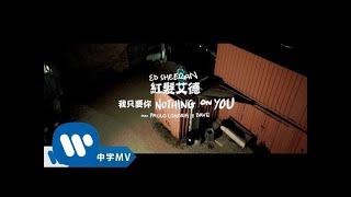Ed Sheeran 紅髮艾德 - Nothing On You 我只要你 feat. Paulo Londra u0026 Dave (華納official HD 高畫質官方中字版)