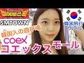 【韓国旅行】ローカル韓国人も遊びに行くコエックスモール(COEX)で話題のピエロショッピングからのSMTOWN行ってきた【ソウル】