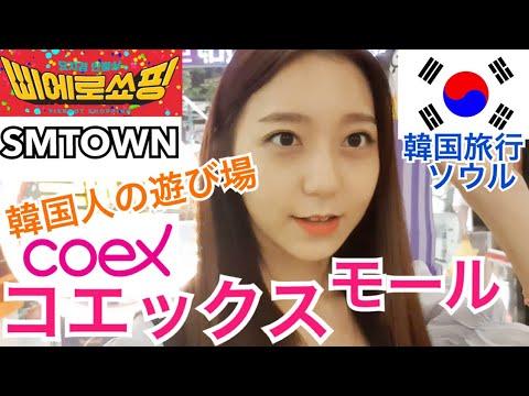 【韓国旅行】ローカル韓国人も遊びに行くコエックスモールCOEXで話題のピエロショッピングからのSMTOWN行ってきた【ソウル】