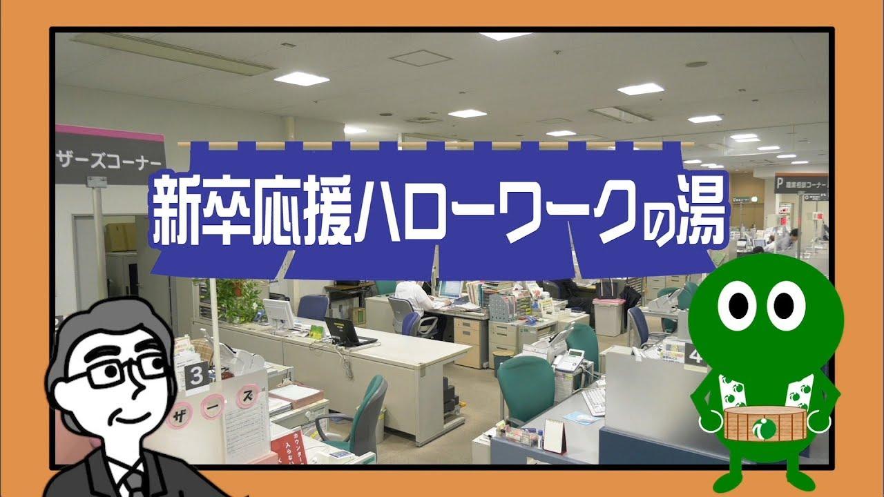 ハローワーク就職支援メ二湯~巡りパート1(新卒応援ハローワークの湯)