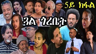 New Eritrean series Movie - 2019 - Gual gorobiet - Episod 05 - RBL TV