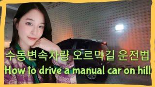 김여사가 알려주는 수동변속차량운전법(2탄)-오르막길을 …