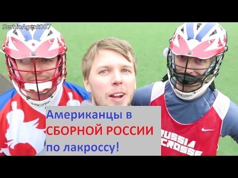 АМЕРИКАНЦЫ ИГРАЮТ ЗА СБОРНУЮ РОССИИ ПО ЛАКРОССУ!