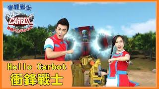 【HelloCarbot 衝鋒戰士】第五季中文主題曲MV|헬로카봇|太陽哥哥 天竺鼠姐姐